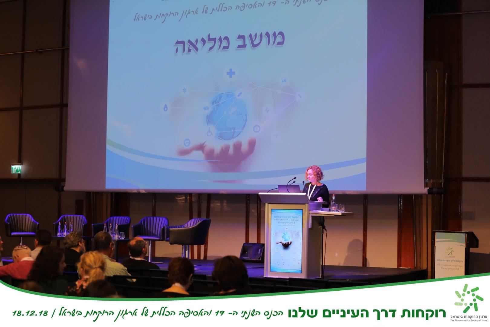 הכנס ה-19 של ארגון הרוקחות בישראל
