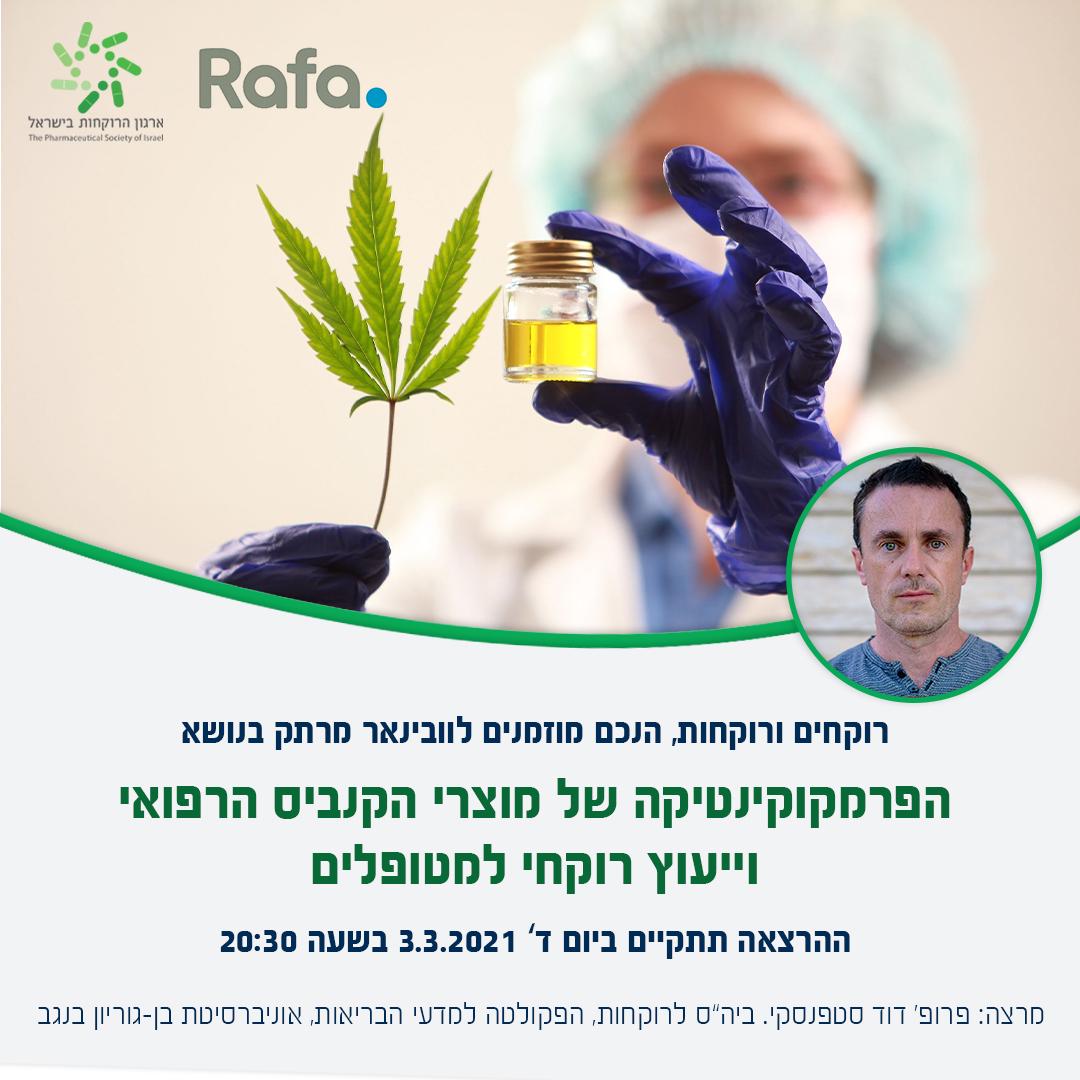 הפרמקוקינטיקה של מוצרי הקנביס הרפואי וייעוץ רוקחי למטופלים – פרופ' דוד סטפנסקי
